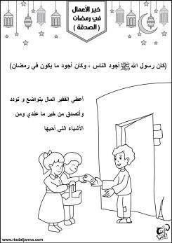 نشاطات رمضانية-03