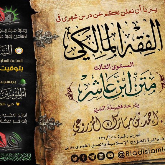 شرح متن ابن عاشر في الفقه المالكي - المستوى الثالث - مركز رياض الصالحين  الإسلامي