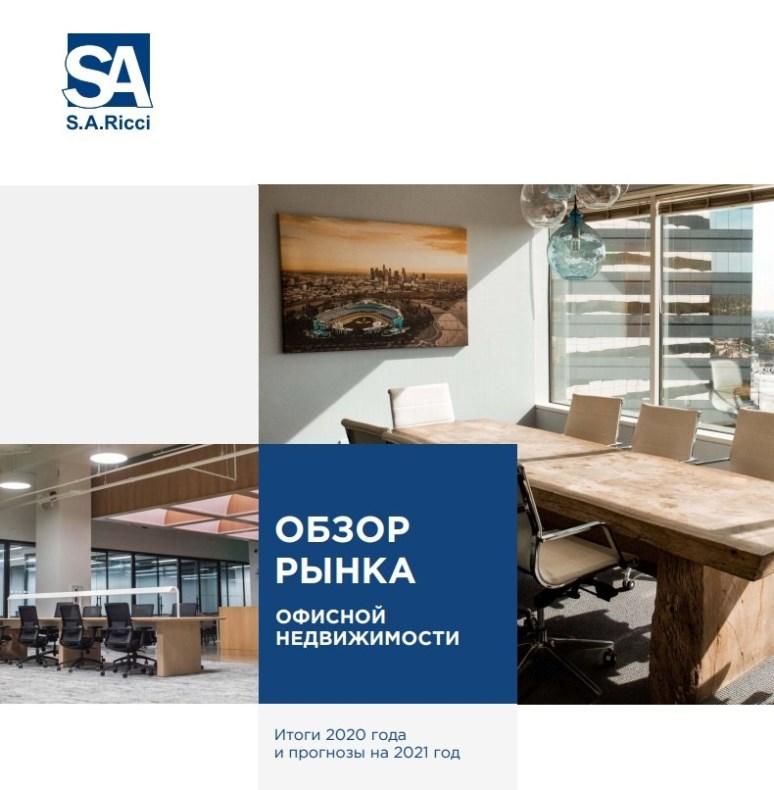 Обзор рынка офисной недвижимости за 2021 год