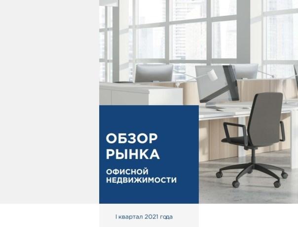 Обзор рынка офисной недвижимости за 1 квартал 2021 года