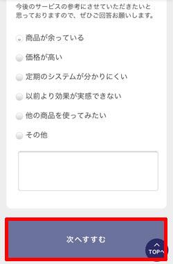 5_解約アンケート