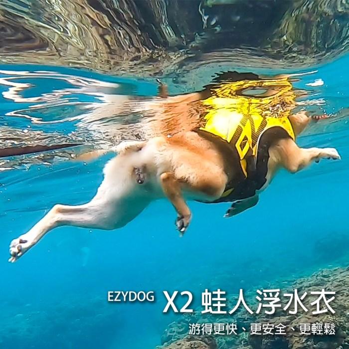 X2蛙人浮水衣 3 Travel of Rice 小米遊記
