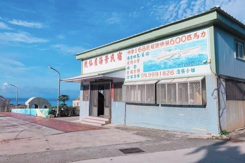 致仙屋民宿 18 Travel of Rice 小米遊記