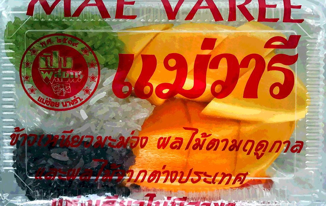 Mae Varee