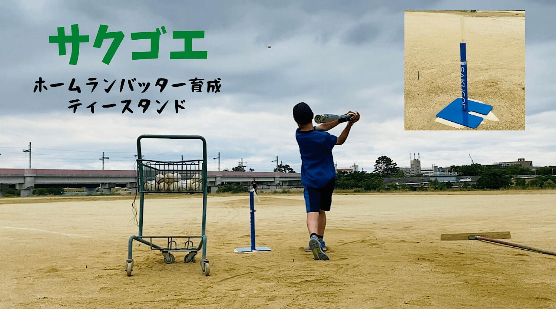 サクゴエ/少年野球におすすめホームランバッター育成ティースタンド