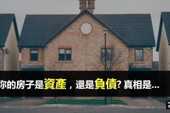 你的房子是資產,還是負債? 真相是...