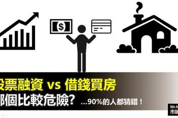 股票融資 vs 借錢買房,哪個比較危險? ...90%的人都猜錯