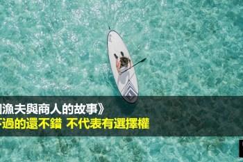 漁夫與商人的故事》當下過的還不錯 不代表有選擇權