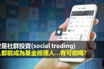什麼是「社群投資social trading」?人人都能成為基金經理人有可能嗎?