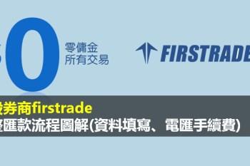 Firstrade入金教學 - 2021完整匯款流程(圖解資料填寫、電匯手續費)