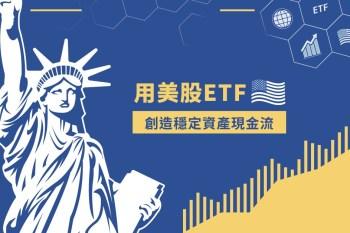 課程》用美股ETF創造穩定現金流 低成本低風險的被動收入策略