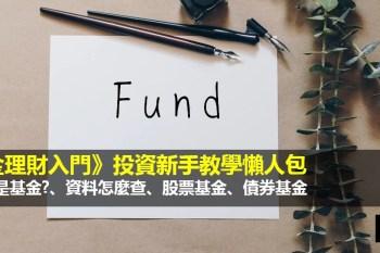 基金理財入門》投資新手教學懶人包(什麼是基金、資料怎麼查、股票基金、債券基金)