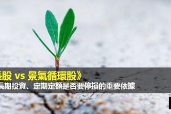 成長股vs景氣循環股》長期投資是否該停損?先分辨是哪一種資產類型