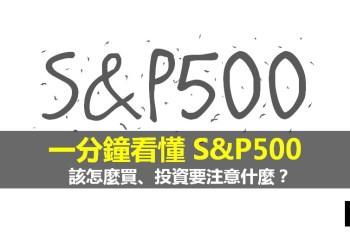 S&P500指數(標普500)是什麼?S&P500該怎麼買、投資要注意什麼?(ETF、指數期貨、CFD)