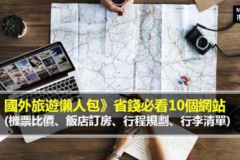 國外旅遊懶人包》省錢必看10個網站(機票比價、飯店訂房、行程規劃、行李清單)