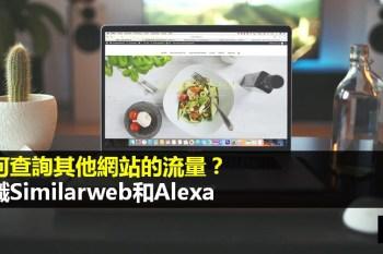 行銷》如何查詢其他網站的流量?認識Similarweb和Alexa
