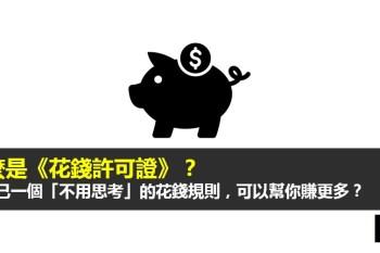 什麼是《花錢許可證》?給自己一個「不用思考」的花錢規則,可以幫你賺更多?