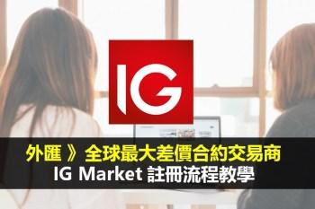 【外匯】全球最大差價合約交易商 IG Market完整註冊流程教學