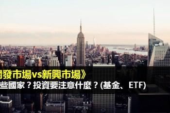 已開發市場vs新興市場》有哪些國家?投資要注意什麼?(基金、ETF)