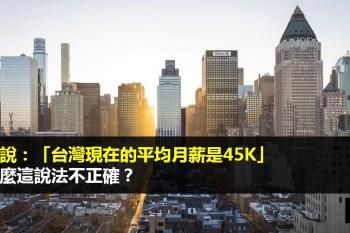 統計上平均值、中位數、眾數的差別》官員說:「台灣現在的平均月薪是45K」為什麼這說法不正確?