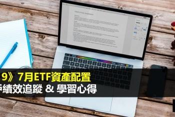 2019》7月ETF資產配置帳戶績效追蹤&學習心得筆記