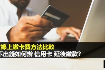 5大線上繳卡費方法比較,還不出錢如何辦 信用卡 延後繳款?