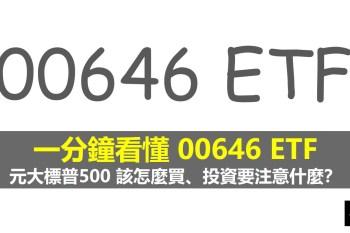 元大標普500(00646)是什麼?該怎麼買、投資要注意什麼?