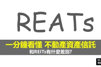 不動產資產信託(REATs)定義是什麼?和不動產投資信託(REITs)有什麼不同?