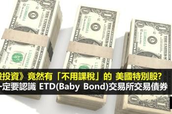 美股投資》你一定要認識ETD(Baby Bond)交易所交易債券,竟然有不用扣稅的美國特別股?