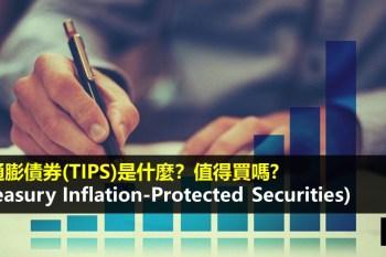 抗通膨債券(TIPS)是什麼?抗通膨債券ETF、基金怎麼買?TIPS與美國公債比較?