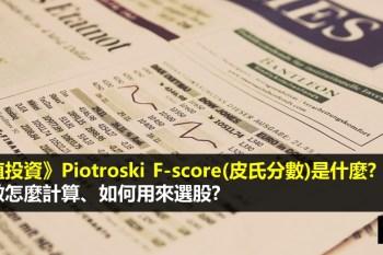 價值投資》Piotroski F-score(皮爾托斯基分數)是什麼?如何用來選股?