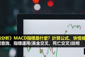 MACD 指標是什麼?MACD背離、黃金交叉等指標運用