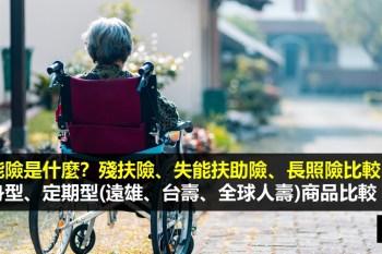失能險、長照險是什麼?該如何規劃長期照護的保障?