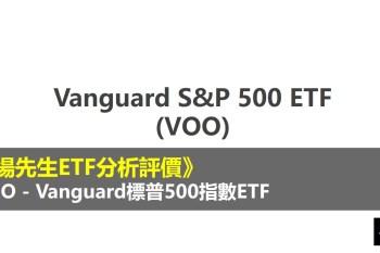 VOO ETF分析評價》Vanguard S&P 500 ETF(Vanguard標普500指數ETF)