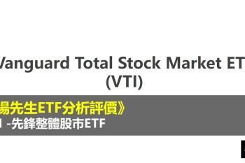 VTI 是什麼 - 市場先生評價VTI  ETF