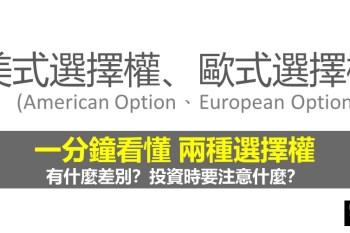 美式選擇權 vs 歐式選擇權?有什麼差別?投資時要注意什麼?