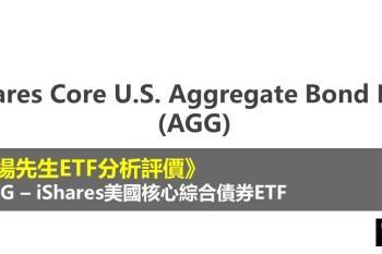 AGG ETF分析評價》iShares Core U.S. Aggregate Bond ETF (iShares美國核心綜合債券ETF)
