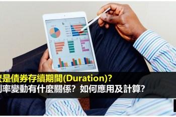 債券存續期間是什麼?與利率變動有什麼關係?如何應用及計算?