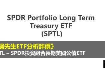 SPTL ETF分析評價》SPDR Portfolio Long Term Treasury ETF (SPDR投資組合長期公債ETF)