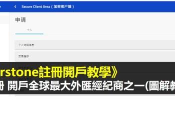 Pepperstone開戶註冊完整流程教學(圖解) Pepperstone全球最大外匯經紀商之一(外匯、CFD、指數)