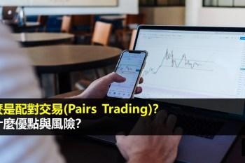 什麼是配對交易(Pairs Trading)?使用時有什麼優點與風險?