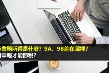 執行業務所得是什麼?9A、9B差在哪裡?如何申報才能節稅?