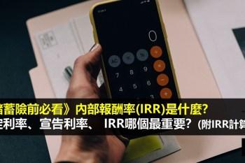 預定利率、宣告利率、內部報酬率(IRR)差在哪?買儲蓄險前必看 (附IRR計算機)