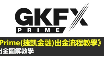 GKFX Prime(捷凱金融)出金流程教學》信用卡出金圖解教學