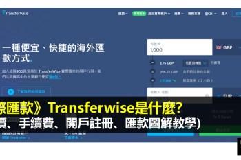 TransferWise註冊與匯款教學》讓國際電匯手續費更便宜的網路銀行 (評價、手續費、開戶註冊、匯款圖解教學)