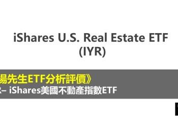 IYR ETF分析評價》iShares U.S. Real Estate ETF (iShares美國不動產指數ETF)