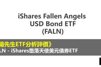 FALN ETF分析評價》iShares墮落天使美元債券ETF