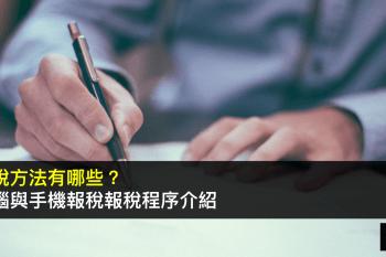 如何報稅?電腦與手機報稅的6種報稅方法介紹(2021)