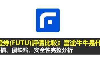 富途證券(美國)Futu Inc評價《市場先生評測:富途證券 富途牛牛》