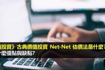 Net-Net估價法是什麼?這種價值投資方法能獲利嗎?有什麼優點與缺點?